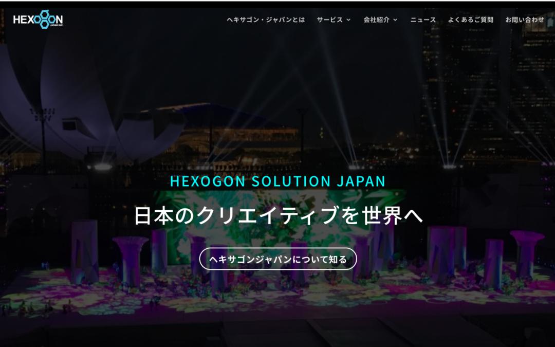 ウェブサイトをリニューアルいたしました。